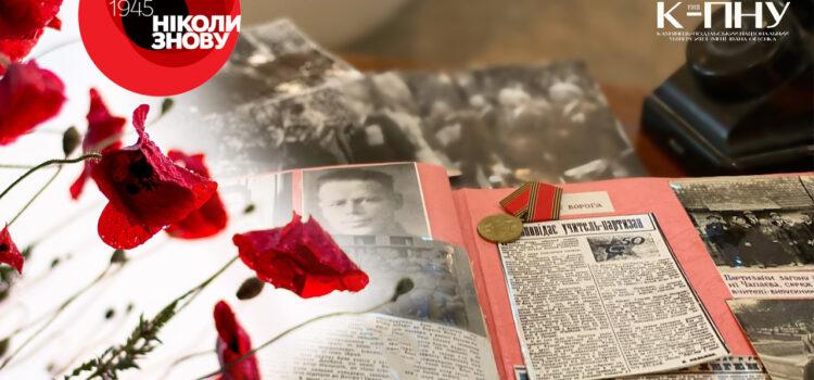 День пам'яті та примирення: пам'ятаємо…перемагаємо!