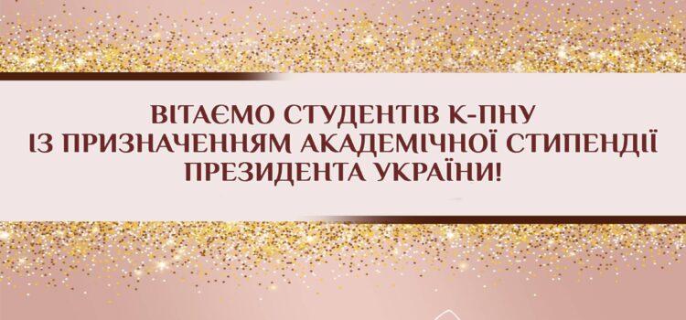 Вітаємо студентів К-ПНУ із призначенням академічної стипендії Президента України!
